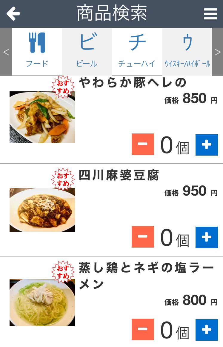 注文したい料理やドリンクを選択