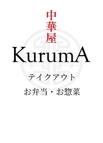 中華屋KurumA テイクアウトお弁当・お惣菜